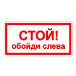 Знак электробезопасности: «Стой! Обойди слева»