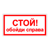 Знак электробезопасности: «Стой! Обойди справа»