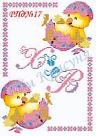 Рушник пасхальный детский