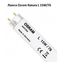 Лампа Osram Natura L 15W/76, для мяса и рыбы, фото 1