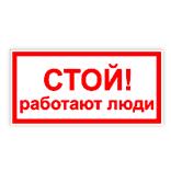 Знак электробезопасности: «Стой! Работают люди»