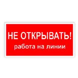 Знак электробезопасности: «Не открывать! Работа на линии»
