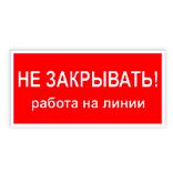 Знак электробезопасности: «Не закрывать! Работа на линии»