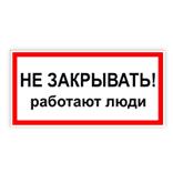 """Знак электробезопасности:""""Не закрывать! Работают люди"""""""
