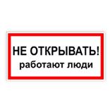 """Знак электробезопасности: """"Не открывать! Работают люди"""""""