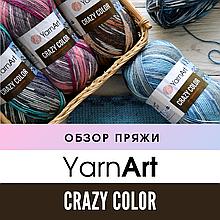Огляд напіввовняної секційної пряжі Yarnart Crazy Color