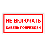 Знак электробезопасности: «Не включать. Кабель поврежден»