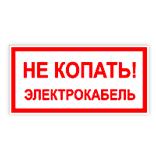 Знак электробезопасности: «Не копать. Электрокабель»