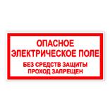 Знак электробезопасности: «Опасное электрическое поле. Без средств защиты проход запрещен»