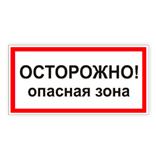 Знак электробезопасности: «Осторожно! Опасная зона»
