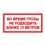 Знак электробезопасности: «Во время грозы не подходить ближе 15 метров»