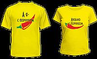 """Парные футболки """"С перчиком"""""""