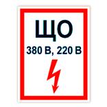 Знак электробезопасности: «ЩО 380В, 220В»