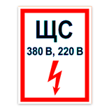 "Таблички электробезопасности ""ЩС 380В, 220В""."