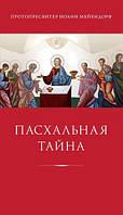 Презентация книги протопресвитера Иоанна Мейендорфа «Пасхальная тайна»