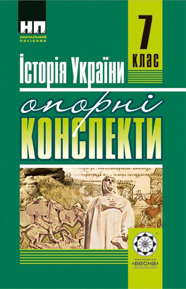 Весна Опорні конспекти Історія України 7 клас Скирда