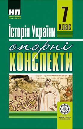 Весна Опорні конспекти Історія України 7 клас Скирда, фото 2