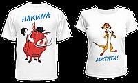 """Парные футболки """"Тимон и Пумба"""", фото 1"""