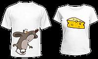 """Парные футболки """"Мышка и сыр"""""""