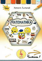 Підручник. Математика, 4 клас 1 частина. Листопад Н.