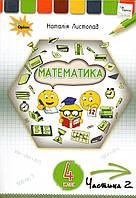 Підручник. Математика, 4 клас 2 частина. Листопад Н.