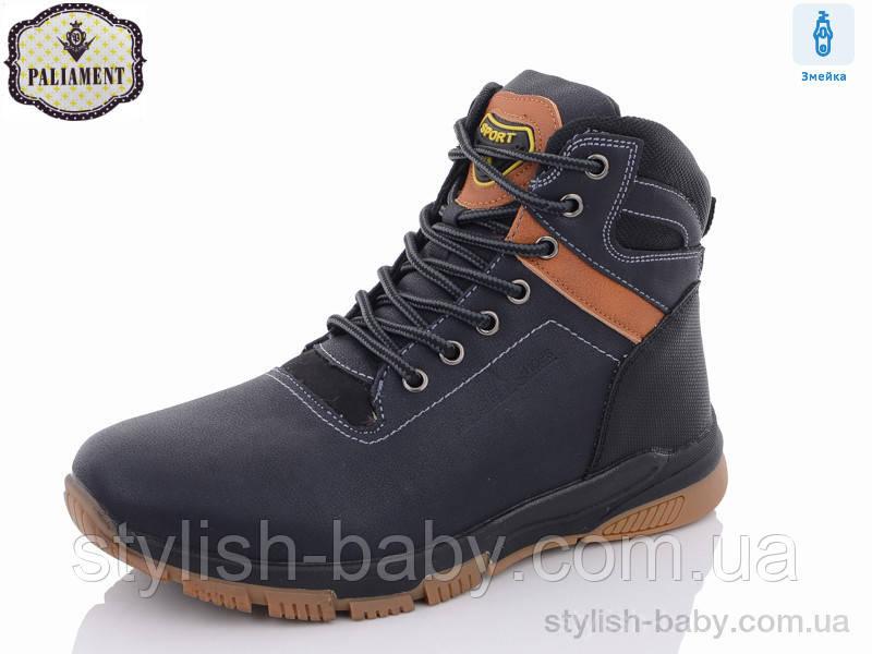 Подростковая обувь. Подростковая зимняя обувь 2021 бренда Paliament для мальчиков (рр. с 36 по 41)