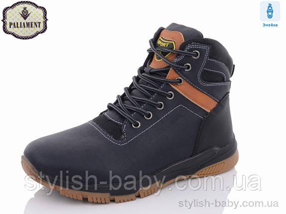 Подростковая обувь. Подростковая зимняя обувь 2021 бренда Paliament для мальчиков (рр. с 36 по 41), фото 2
