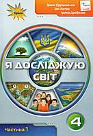 Підручник. Я досліджую світ 4 клас 1 частина. Грущинська І., Хитра З., Дробязко І.