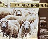 Одеяло на овчине евро размера 200х220 Качественное, теплое зимнее одеяло ODA, фото 3