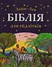 Біблія для підлітків | Ретольд Мюррей Уотс