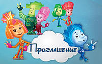 """Серия """"Фиксики"""" Пригласительный"""