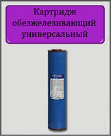 """Картридж обезжелезивающий универсальный FCCFE ВВ 20"""" 4 1/2"""""""