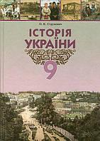 Історія України, 9 клас. О. К. Струкевич