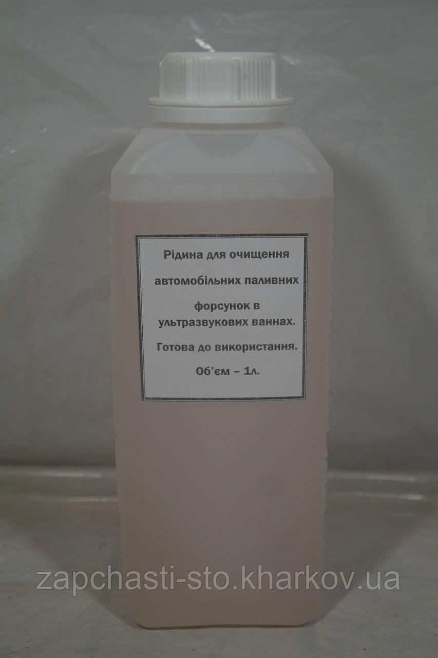 Жидкость для ультразвуковых ванн промывки форсунок Ultra Clean 1л (готовая)