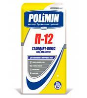Клей для плитки Polimin П-12 (Полимин) 25кг