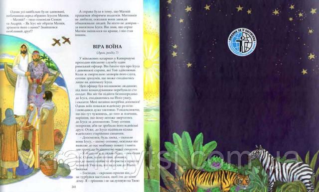 Біблія для підлітків. Ретольд Мюррей Уотс. Крамниця дитячих книжок ― vkramnytsi.com.ua