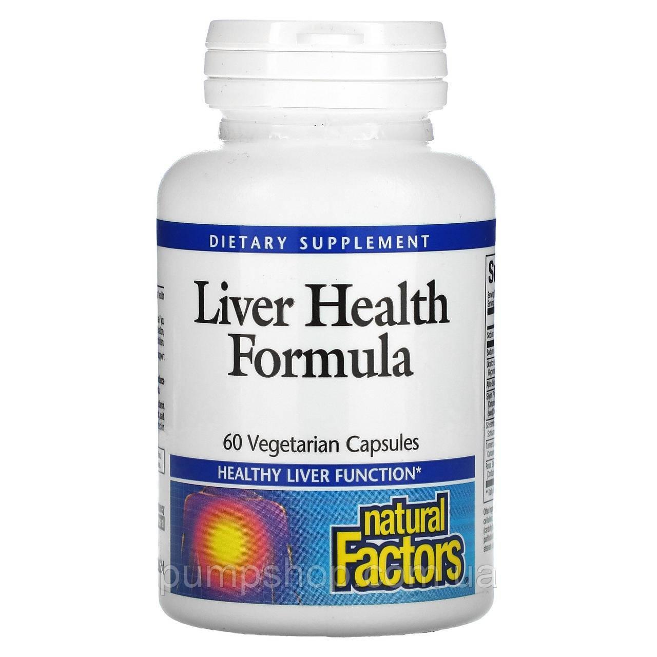 Для поддержания и восстановления печени Natural Factors Liver Health Formula 60 капс.