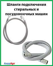 Шланги для підключення пральної машини