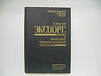 Шмиттгофф К. Экспорт: право и практика международной торговли.