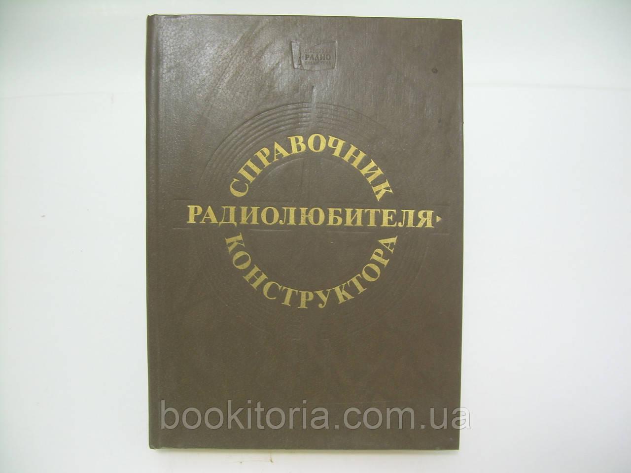 Справочник радиолюбителя-конструктора (б/у).