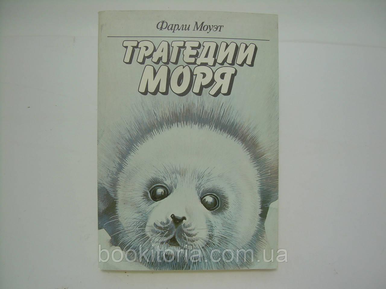 Моуэт Ф. Трагедии моря (б/у).