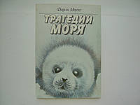 Моуэт Ф. Трагедии моря (б/у)., фото 1