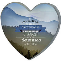 Подушка-сердце 3D с красивыми словами о любви