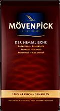 Кофе натуральный молотый  Movenpick Der Himmlische 500гр.
