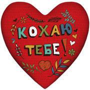 """Подушка-сердце 3D """"Кохаю тебе"""", фото 1"""
