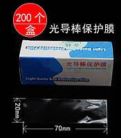 Одноразовий захисний чохол на світловод фотополімерної лампи, 200шт.