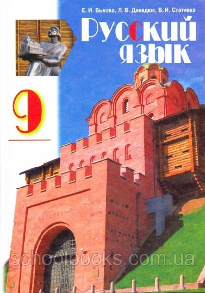 Быкова русский язык 9 класс учебник для рус школ учебники 9.