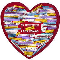 """Подушка-сердце 3D """"55 причин"""", фото 1"""