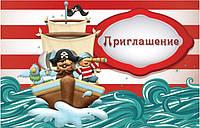 """Серия """"Пираты"""" Пригласительный"""