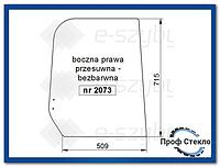 Стекло мини экскаватор CAT CAT 301.6C 301.8C 302.5C-Раздвижные правую сторону